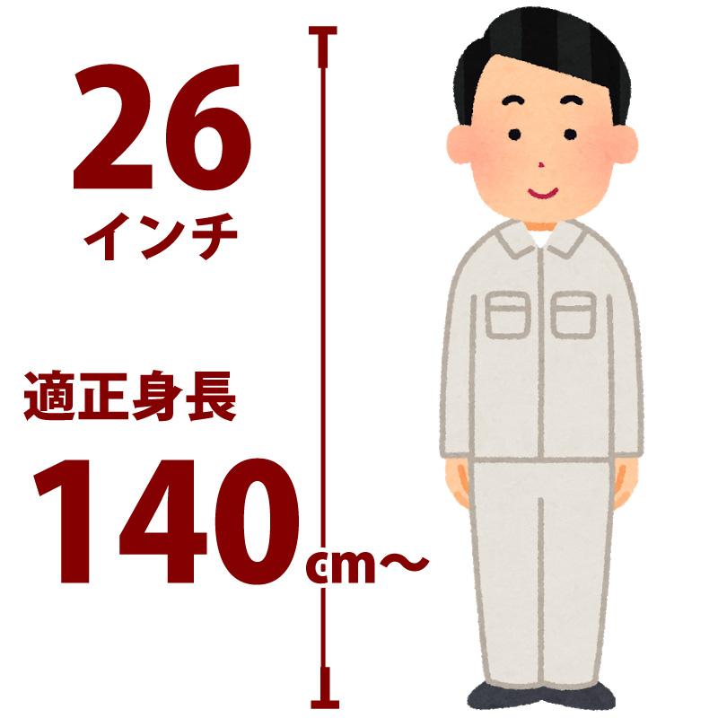 26インチ140cm以上
