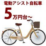 電動自転車5万円台から