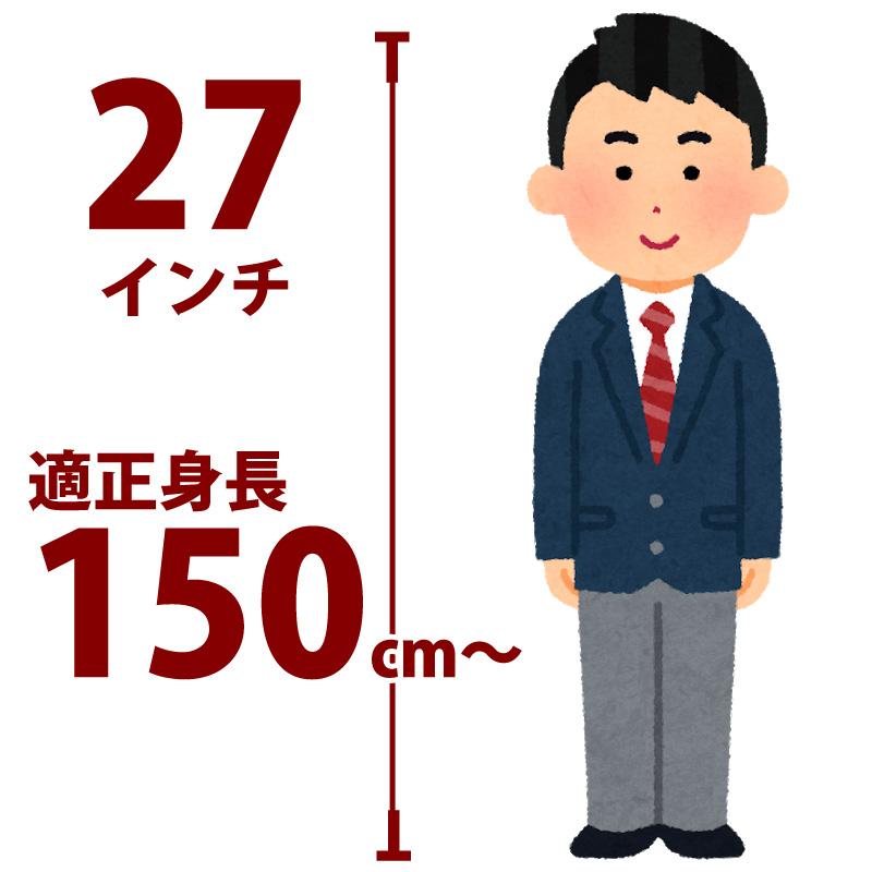 27インチ 身長150cm以上