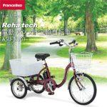 フランスベッド 電動三輪自転車