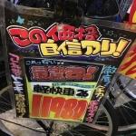 サントラスト自転車11980円