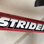 ストライダー