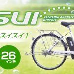 電動自転車SUISUI