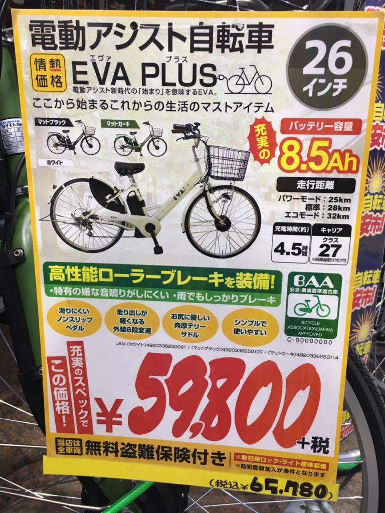 ドン・キホーテオリジナル電動自転車59800円